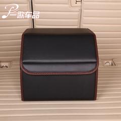 后备箱储物箱汽车收纳箱车载用品车内整理箱尾箱收纳盒车用置物箱