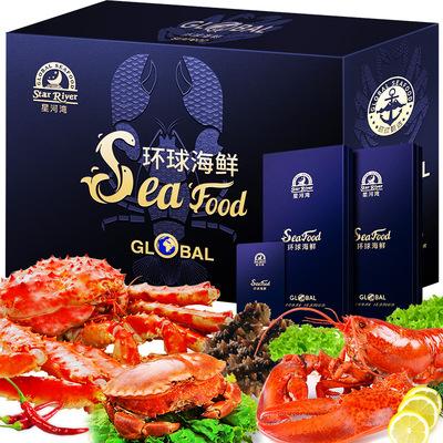 星河湾海鲜礼盒大礼包生鲜冷冻水产年货