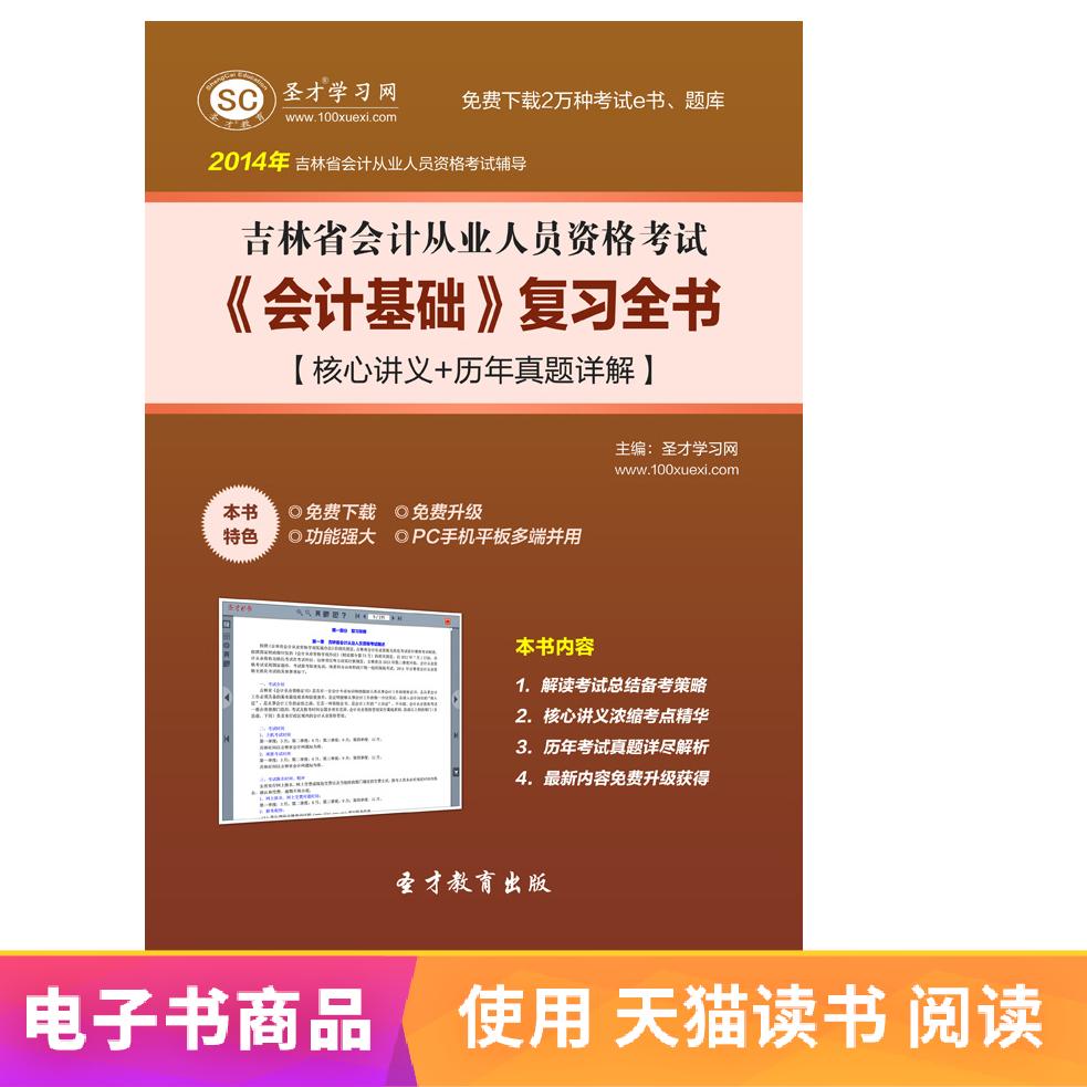 圣才吉林省会计从业会计资格考试基础人员v会计全书