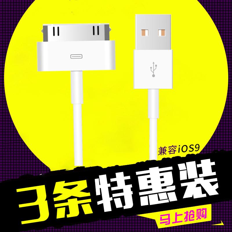 平板4s数据线适用线苹果四充电于iphone4s数据线正品ipad23手机快充一套ipod老款宽口宽头快充苹果touch4