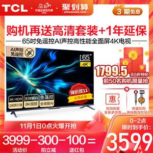 TCL 65英寸 智能AI声控 4K高清全面屏超薄电视 主图