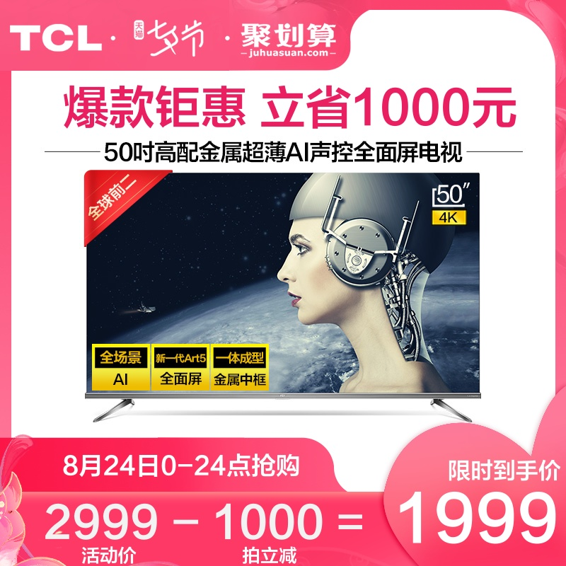 TCL 50T6 50 pouces 4K HD smart network full-screen LCD flat-screen TV official.