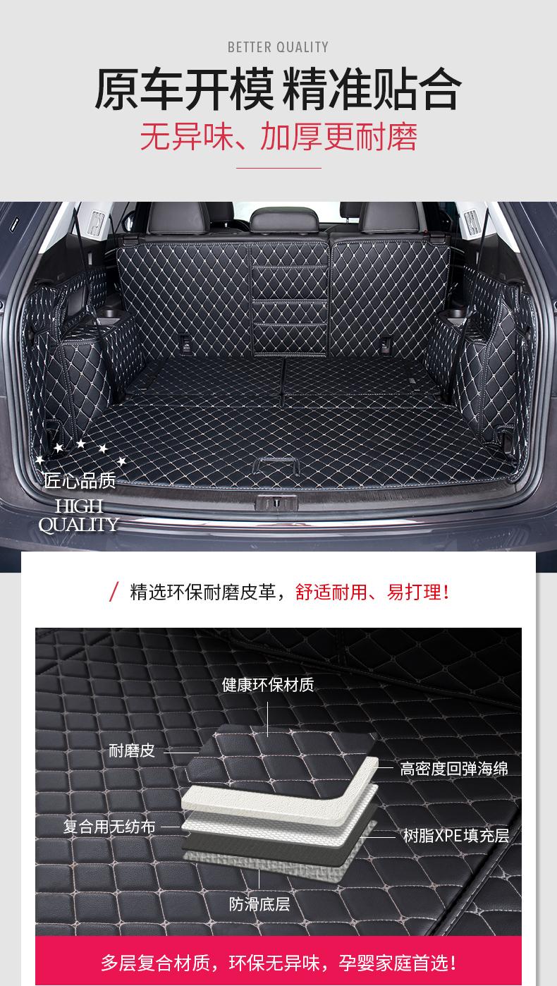 适用福斯途昂后备箱垫款全包围装饰后车厢垫子改装专用配件详细照片
