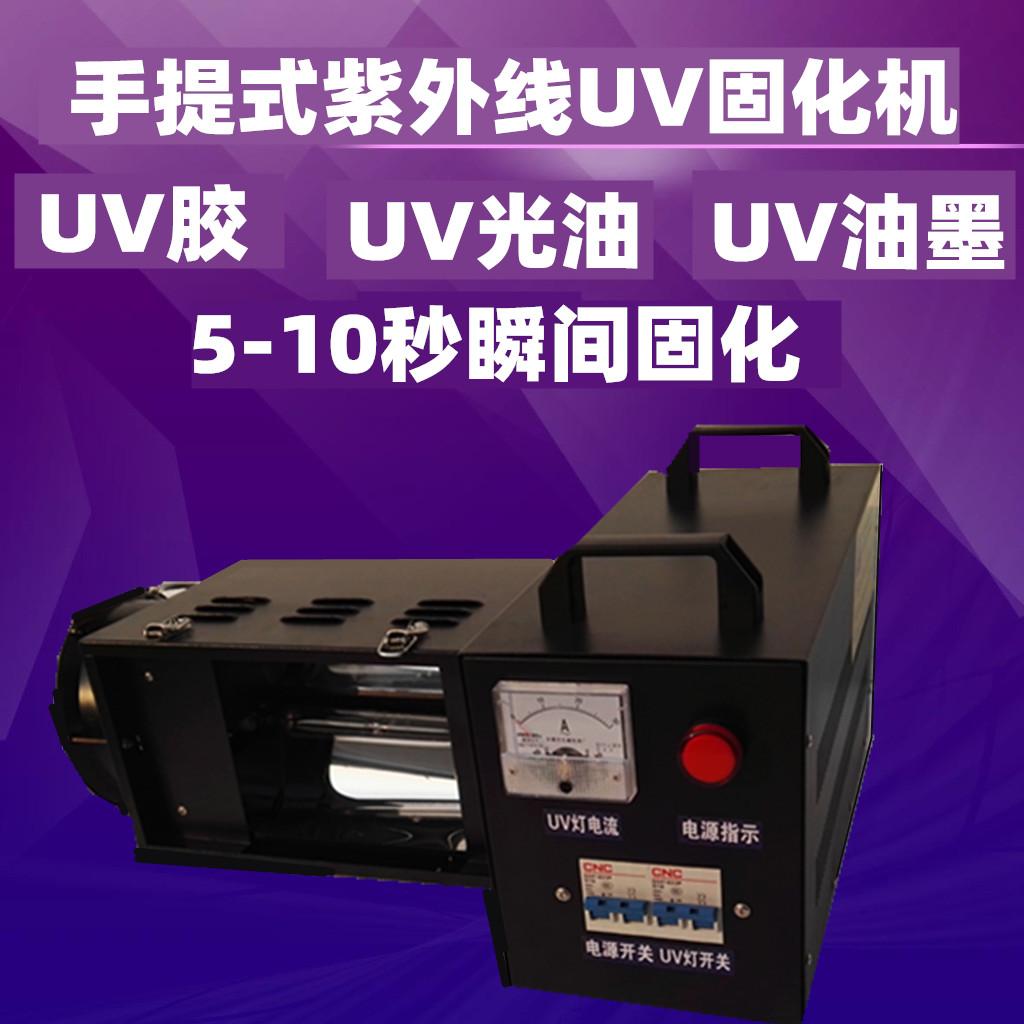 手提式uv光固化灯_手提式uv光固化灯紫外线便携式手持uv灯光