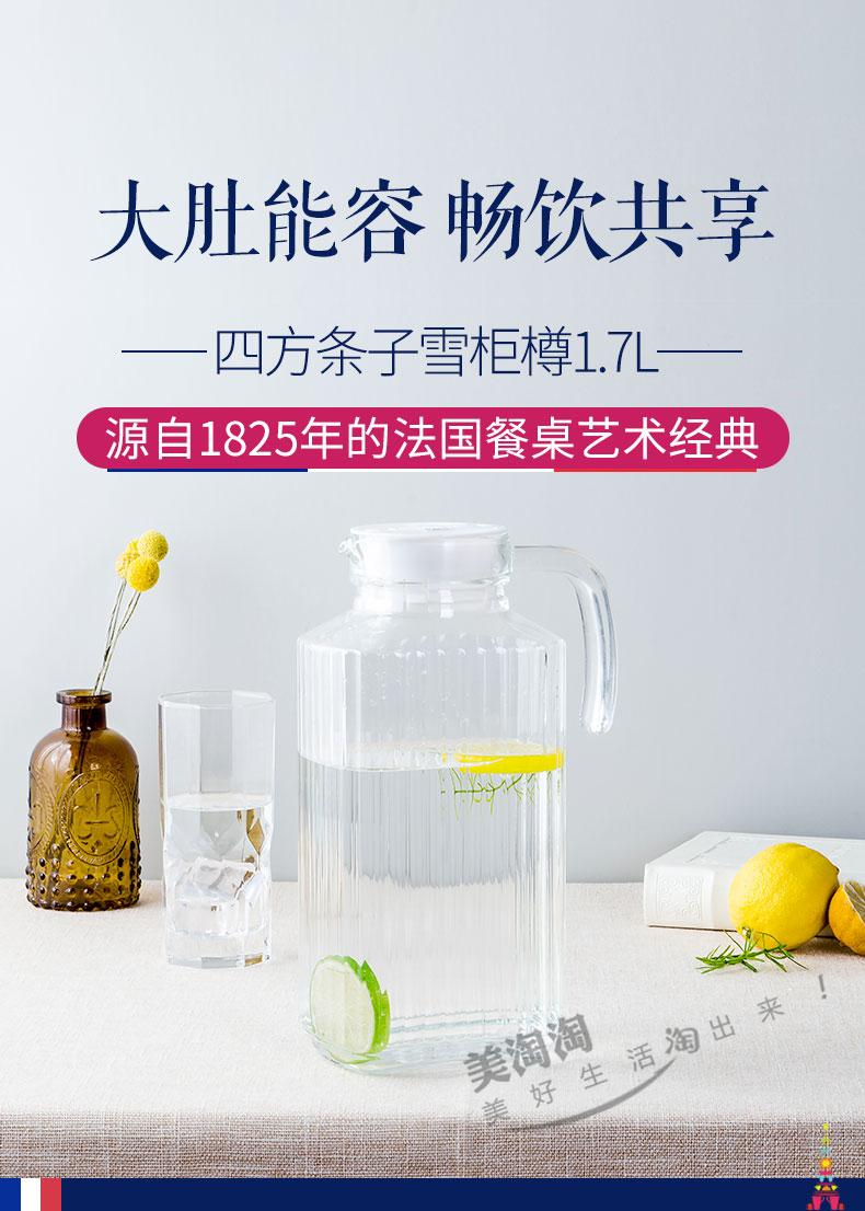 Luminarc 乐美雅 无铅玻璃 四方条子雪柜樽 凉水壶 1.7L 天猫优惠券折后¥27.9包邮(¥32.9-5)