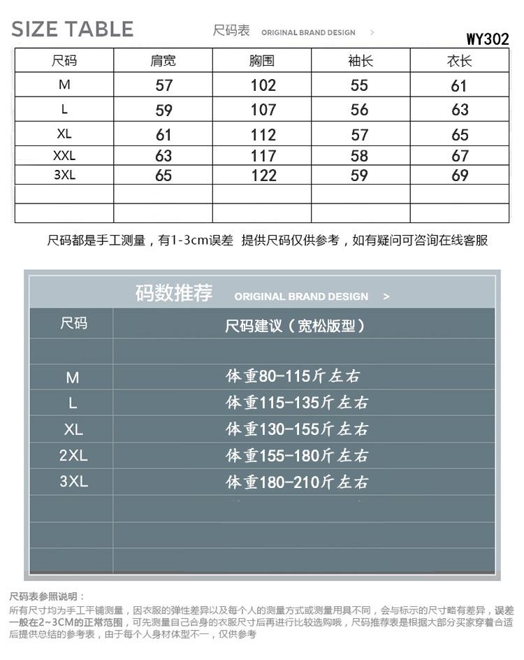 19/秋假两件宽松潮流休闲大码宽松连帽男士青少年卫衣潮WY302-P55
