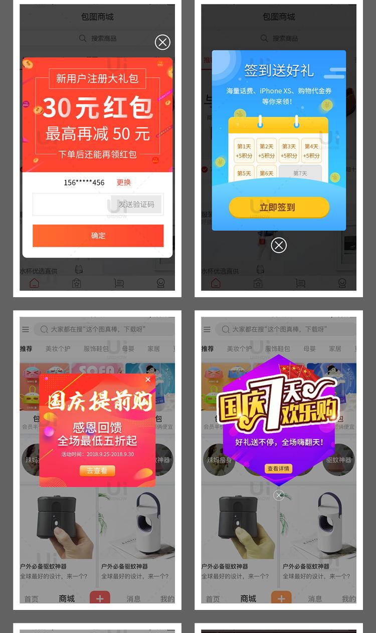 弹窗弹框界面手机端app网页会员礼包福利ui设计素材psd模板源文件插图(7)