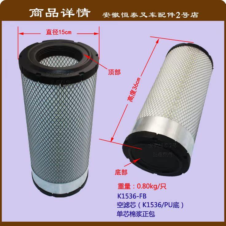 叉车配件 空气过滤器 空滤器  空气格 空滤芯 空气滤芯k1536 pu