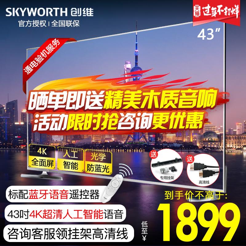Skyworth/创维43H5 43平板液晶电视机4K超高清智能网络全面屏50