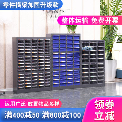 Part cabinet drawer 75 pumping 48/100 pumping element cabinet screw cabinet sample storage cabinet cutter cabinet tool cabinet