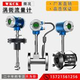 Vortex street flow meter gas vapor liquid sewage biogas air natural gas nitrogen vortex street flow table dn25