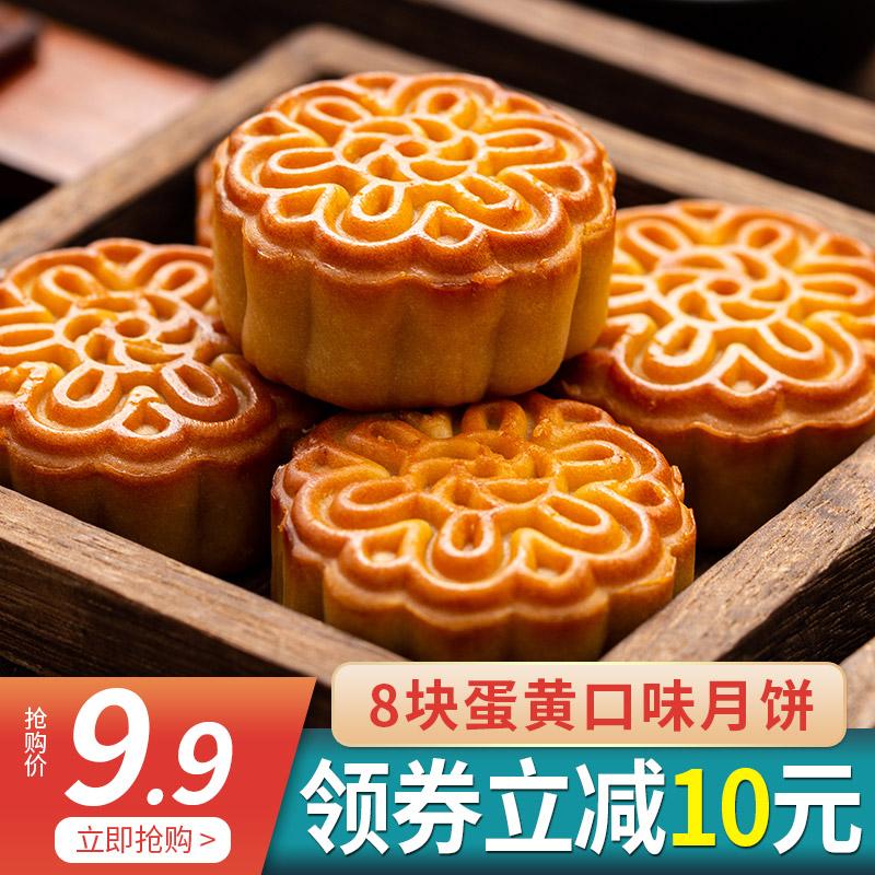 广式蛋黄莲蓉豆沙月饼等45g/袋散装月饼礼盒装 支持团购定制送礼