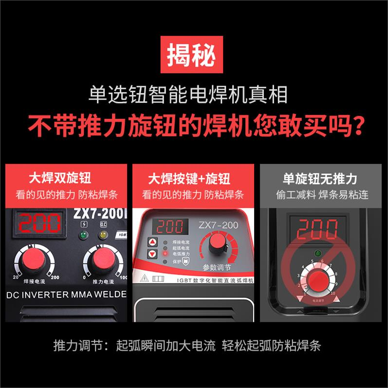 电焊机7-250GS3双电压直流手提两用v电压IGBT220220vv380380380v电压双全铜机