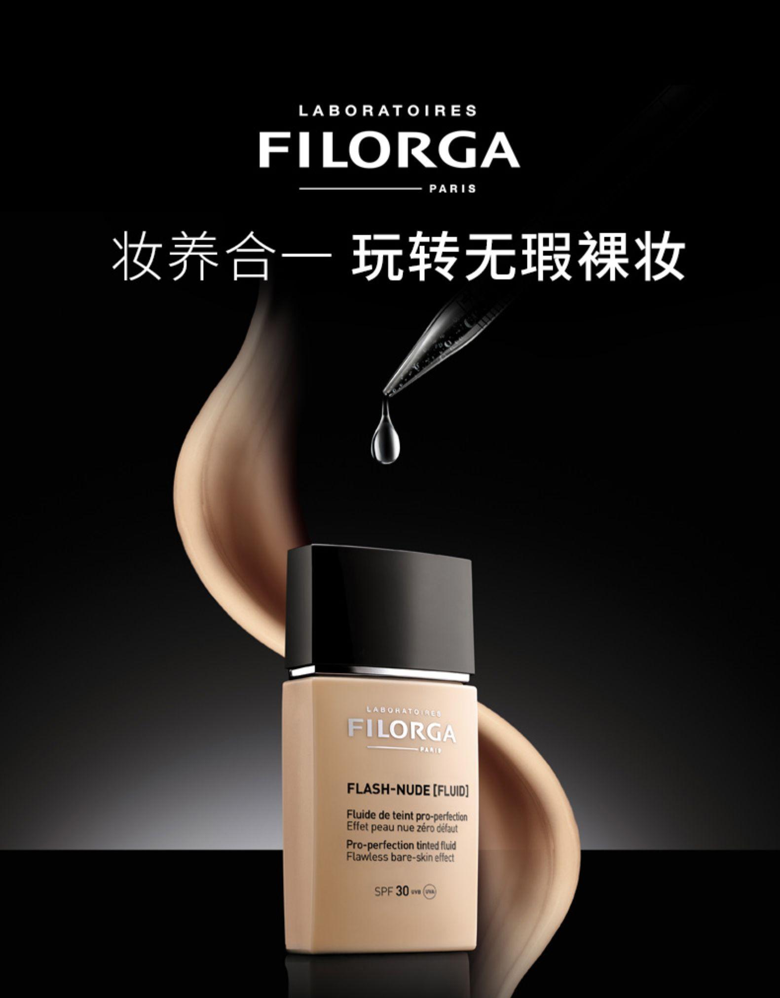 法国进口 Filorga 菲洛嘉 双效养肤粉底液 30ml 天猫优惠券折后¥269包邮(¥299-30)