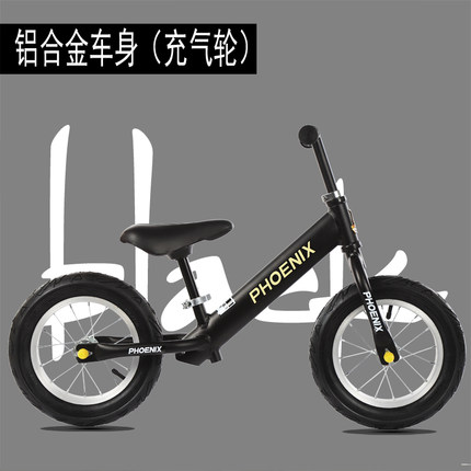 Black aluminum body (one-piece inflatable wheel)