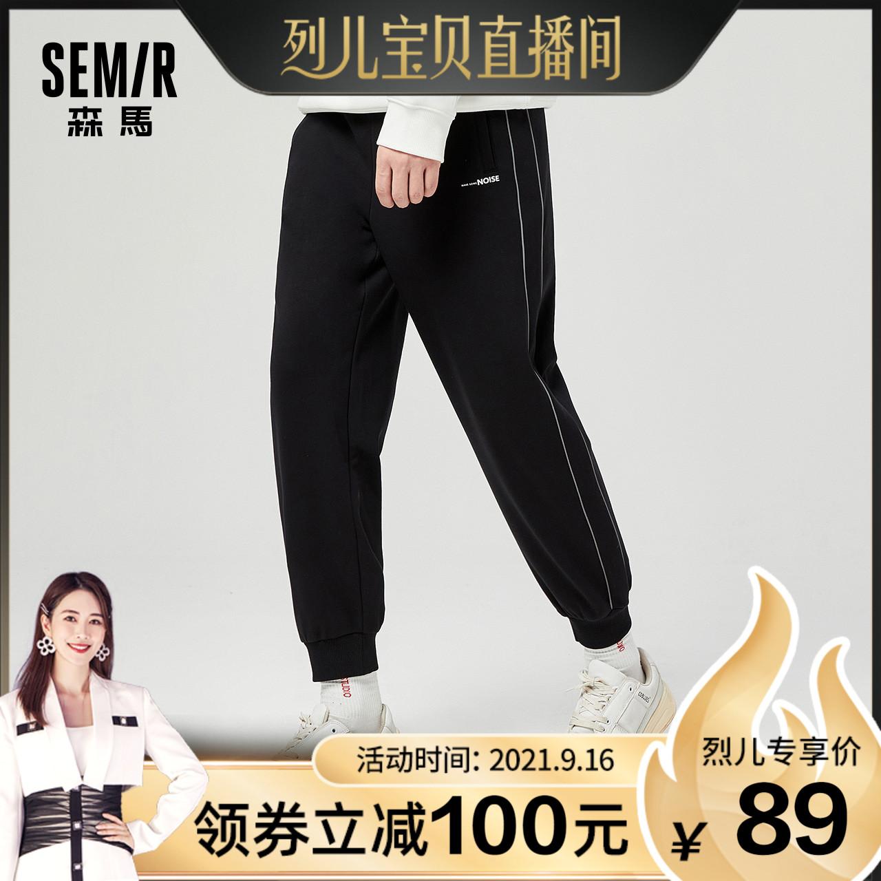 【烈儿专享】森马撞色束脚锥形裤冬季卫裤