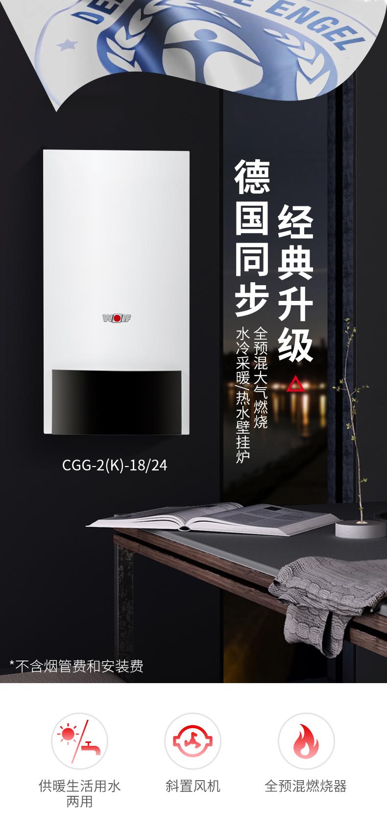 CGG-2K详情页(11月7日修改版)_01.jpg