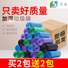 Junk bag household environmental protection classification thickened whole box color flat-mouthed portable one-time small small medium size