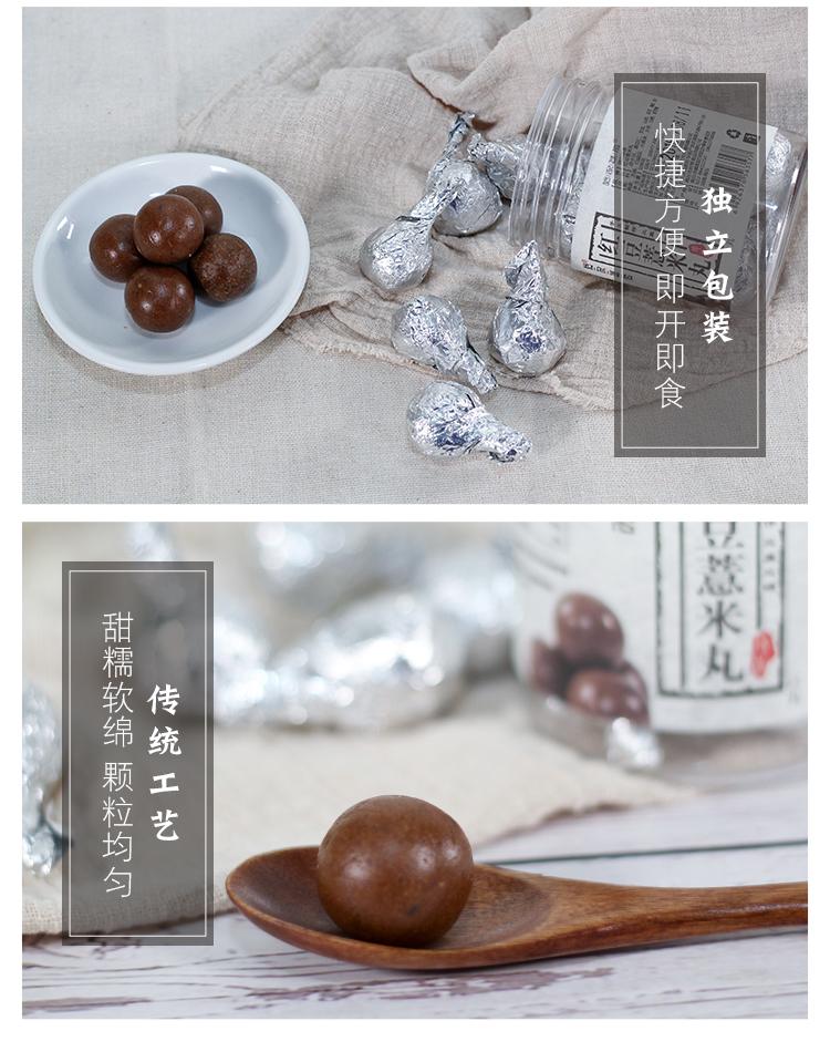 红豆薏米丸-恢复的_07.jpg