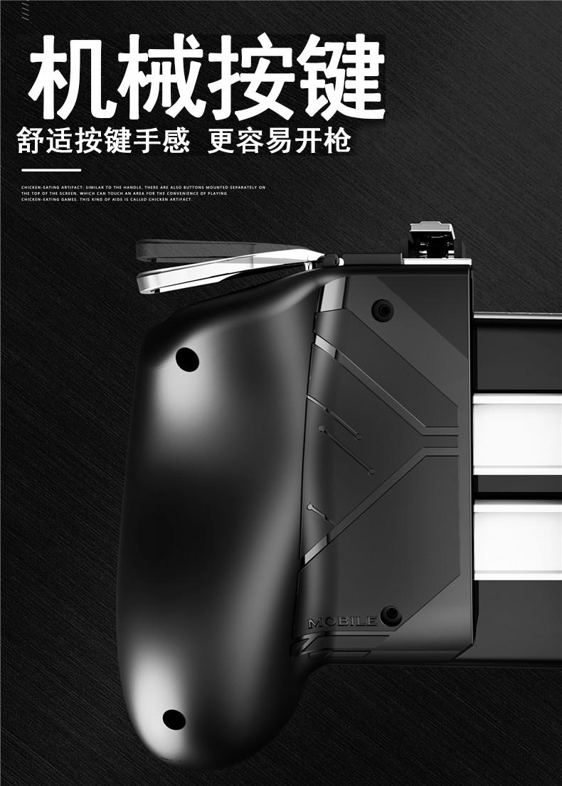 【獨家新品】吃雞神器輔助器游戲手機手游手柄自動壓搶安卓蘋果專用戰場裝備