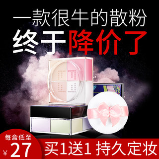 Loose powder set makeup powder student cheap glitter with pearlescent brand authentic official waterproof and sweat-proof flagship store