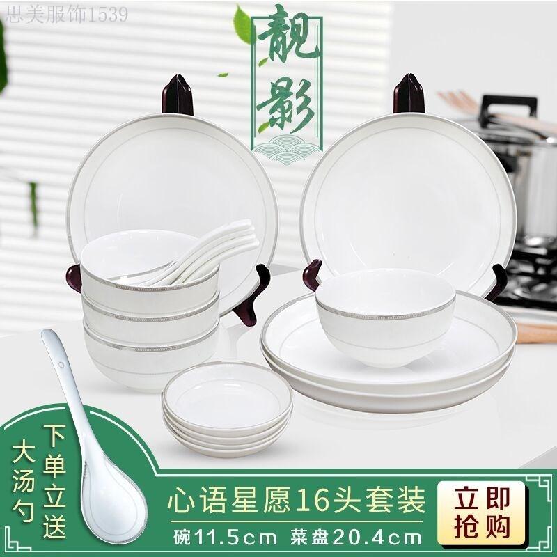 含山16件头汤碗碗菜碟家用碗盘套装陶瓷吃饭碗中式v汤碗