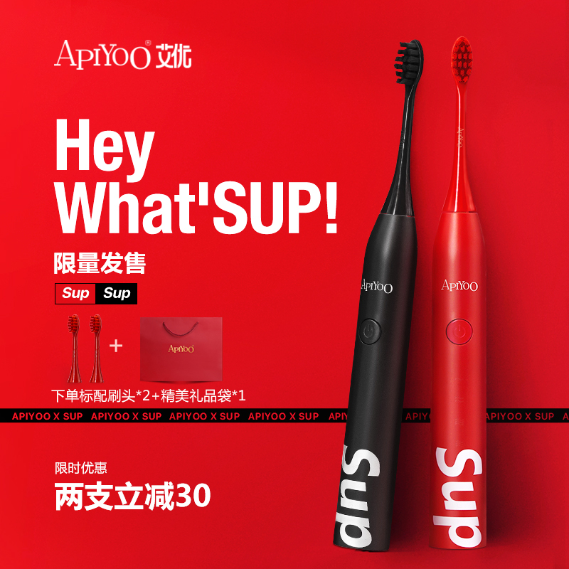 Holland Ai you APIYOO electric toothbrush SUP sonic red net couple set soft hair adult men and women