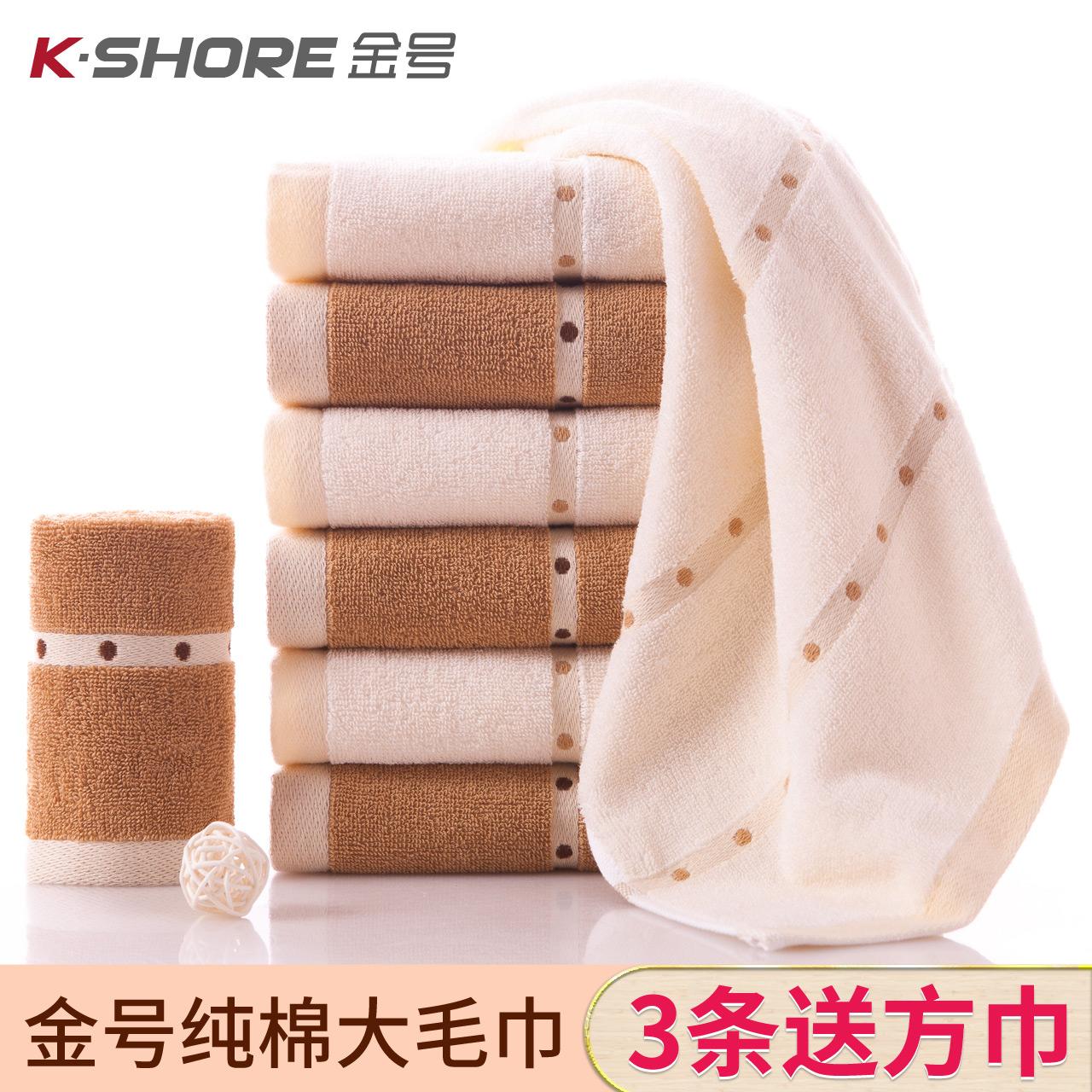 金号纯棉大毛巾 全棉厚实面巾 情侣成人家用洗脸巾 柔软吸水舒适