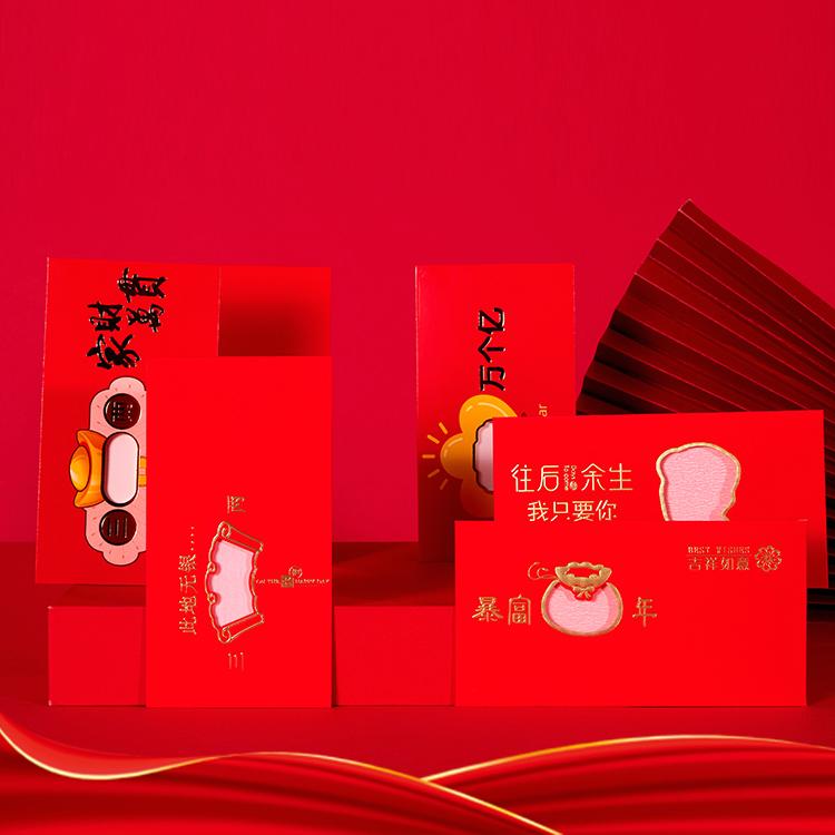 【12个装】牛年新年个性创意红包加厚加大