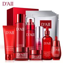 DAII面部护理套装护肤嫩肤补水保湿清洁毛孔淡化细纹女护肤品正品