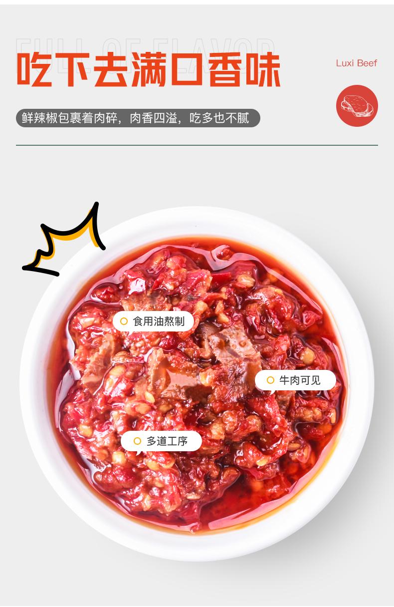 山东特产 虎邦 鲁西牛肉酱/蒜蓉酱/特辣酱 50g*8罐 图3