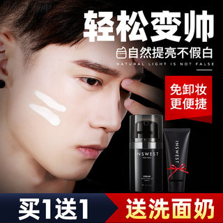Also western men's Su Yan yang lazy BB cream natural color powder foundation concealed acne printing pedestrian cosmetics set