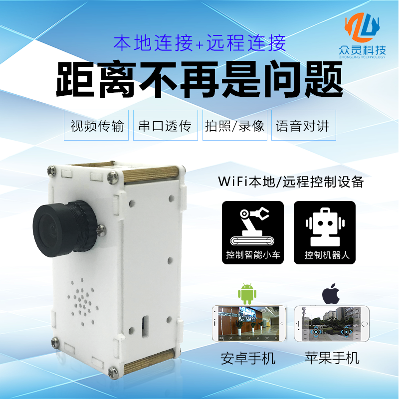 Wifi camera video transmission module robot intelligent car remote control  serial port transparent transmission Android IOS
