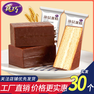Really Chocolate Coated Cake FCL Breakfast Food Casual Cake Point Gourmet Lazy Fast Food Supper Supper
