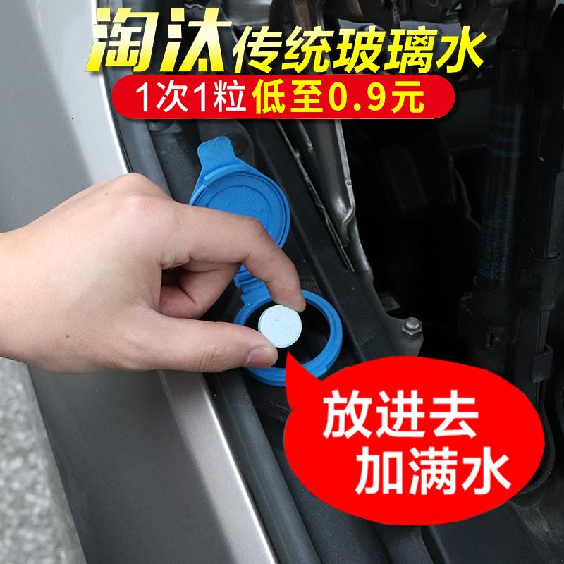 汽车玻璃水泡腾片固体雨刷精雨刮水浓缩液车用清洁剂夏季四季通用