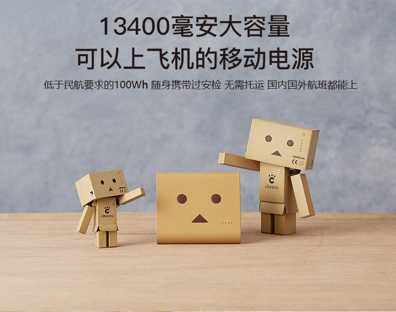 cheero 日本充电宝13400毫安移动电源纸箱人阿楞卡通个性可爱PD双向快充