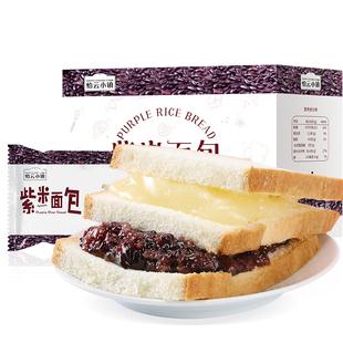 第二份5.9紫米吐司面包550g