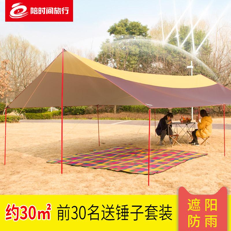 6.5*4.5 Multi-Sky outdoor activities awning rain-proof sunscreen multi-purpose arbor simple and portable
