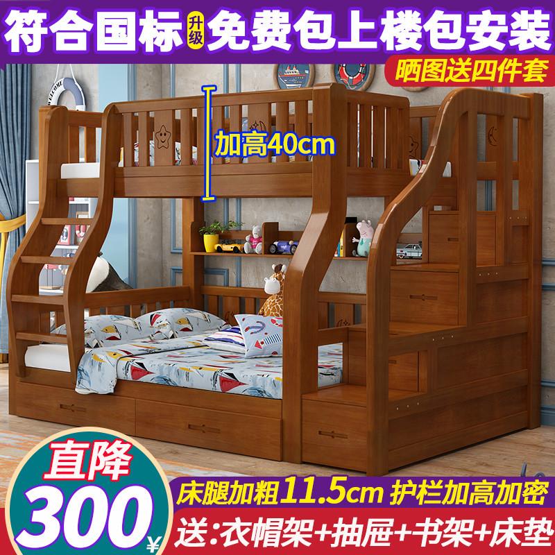 整体高低床上下大人木床床儿童全实木成年铺子母双层床两层上下床