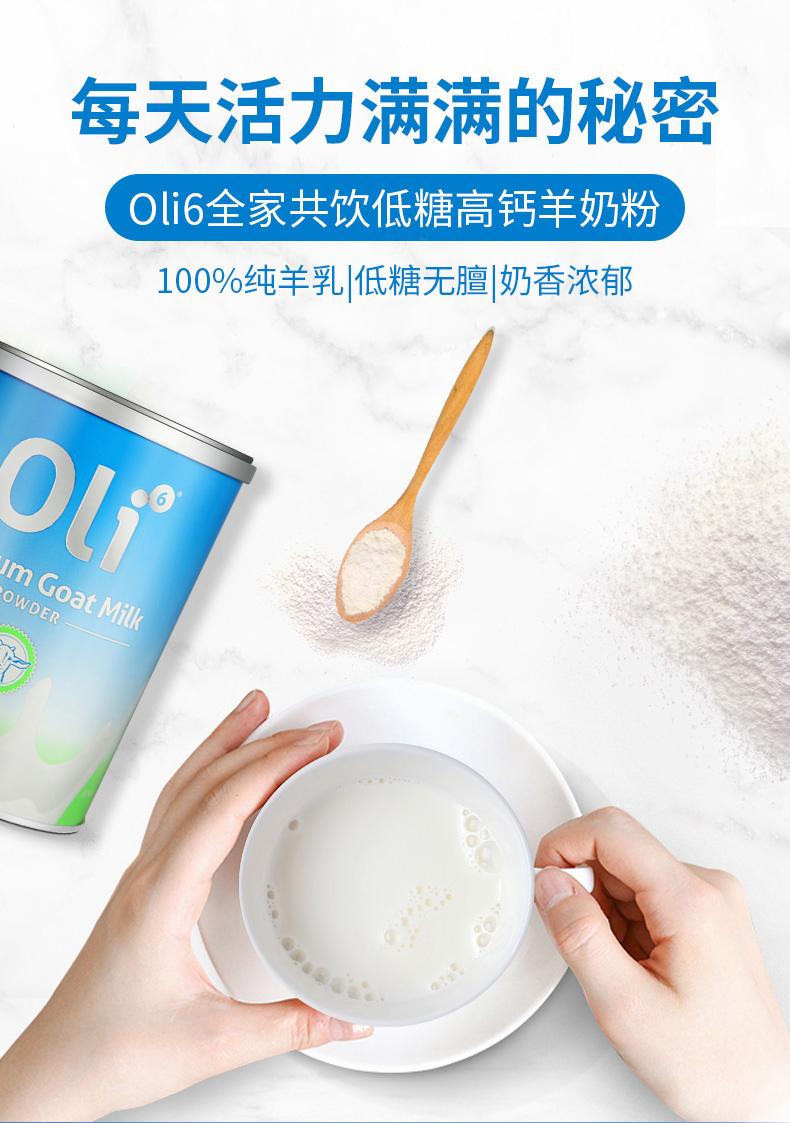 澳大进口 Oli6 颖睿 全脂高钙低糖羊奶粉 400g 双重优惠折后¥50包邮包税