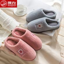 【回力】秋冬情侣居家保暖毛绒棉拖鞋