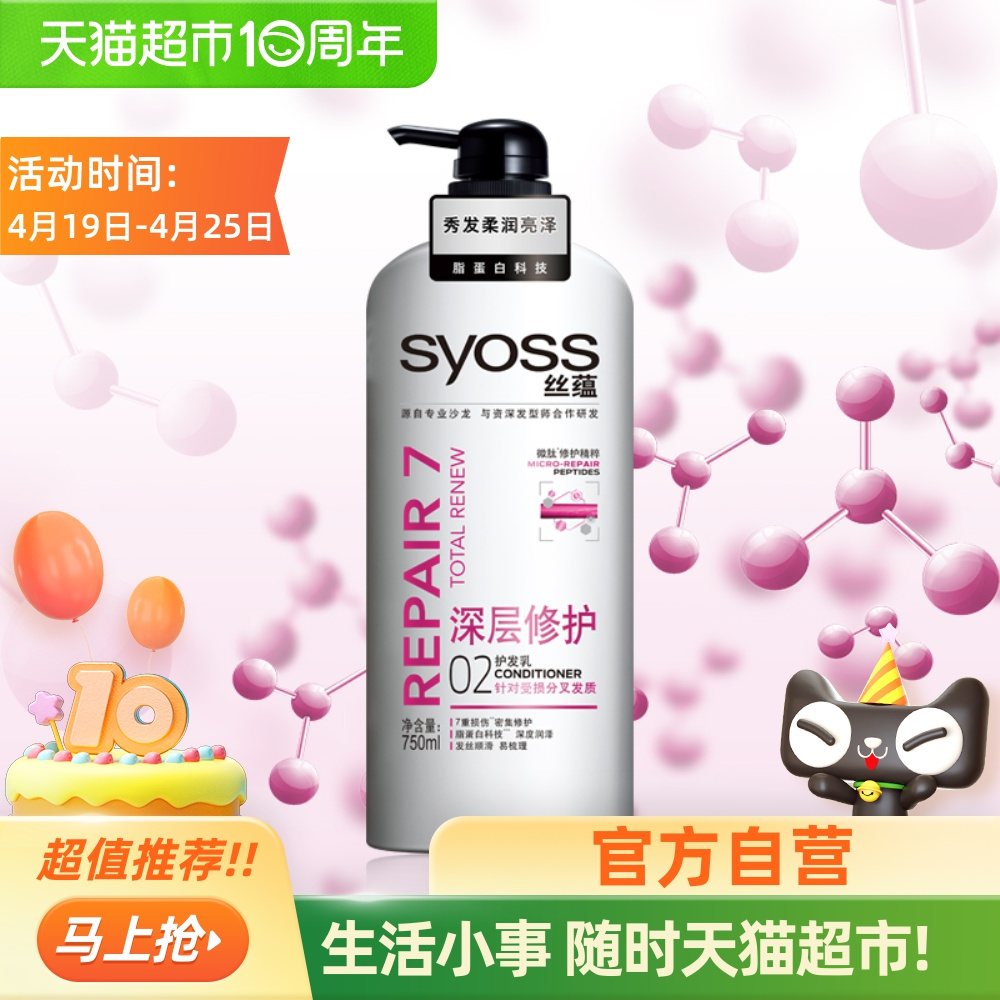 Silk Yun Deep repair conditioner conditioner 750ml hot dye damage anti-frizz Supple repair Smooth