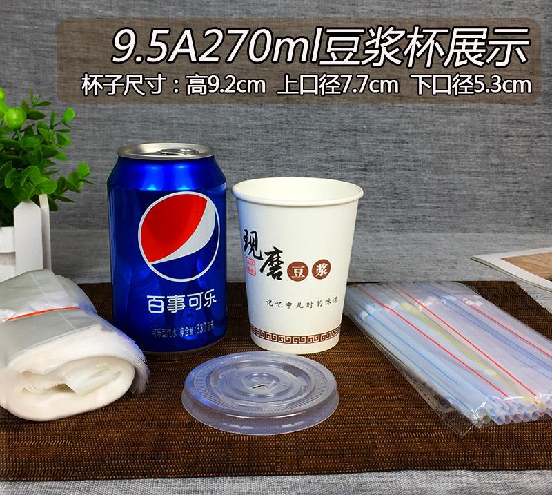 一次性奶茶杯豆浆现磨纸杯带盖100/1000只家商用打包豆浆粥杯批