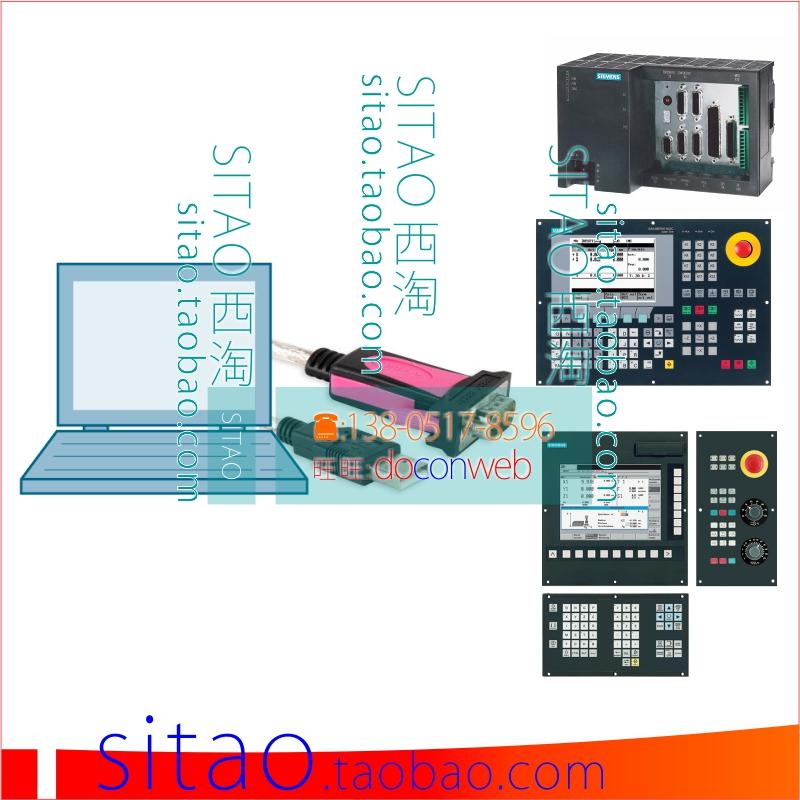 西门子数控串口适配调试线USB-RS232调试服务