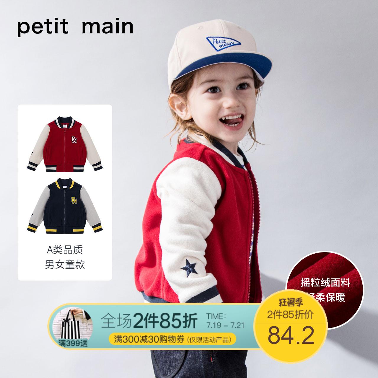 petitmain童装男童女童外套2019秋新款儿童宝宝棒球衫摇粒绒上衣