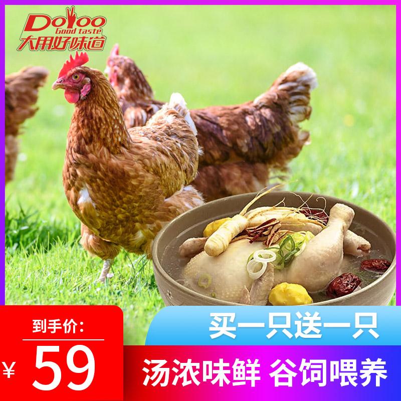 大用好味道 三黄鸡 875g*2只 双重优惠折后¥49包邮