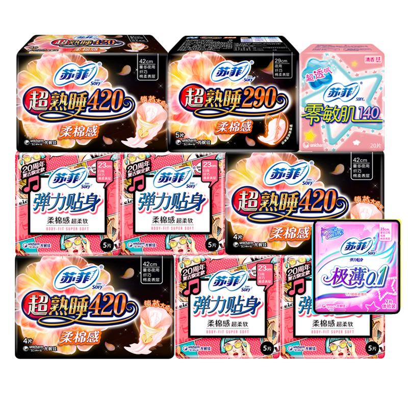 【57片装】苏菲卫生巾日夜用组合装整箱