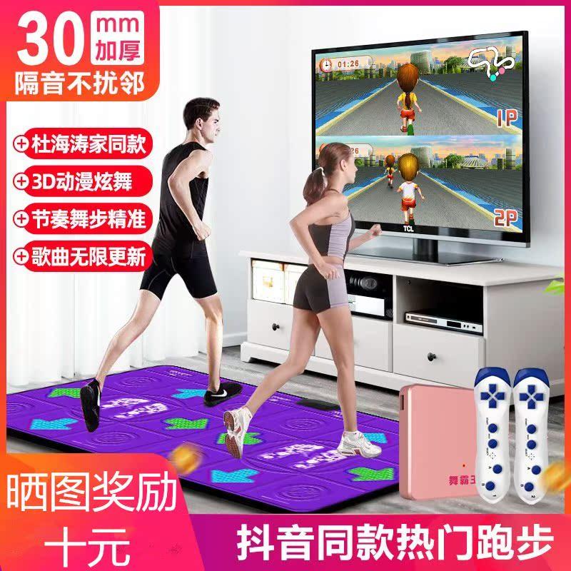 Trò chơi cảm giác con người kép tập thể dục chăn máy TV nhảy nhà hội trường không dây trò chơi video máy tính trẻ em giao diện chuyên dụng - Dance pad