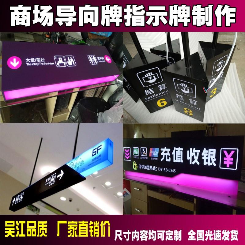 商场双面镂空发光超市LED吊牌灯箱收银台指示牌洗手间导向牌定制