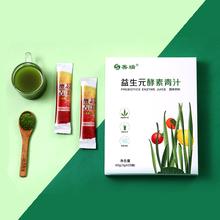 益生元酵素大麦若叶青汁20条/盒
